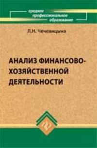 Analiz finansovo-khozjajstvennoj dejatelnosti: uchebnik. - Izd. 5-e, dop. i pererab.