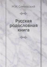Russkaya Rodoslovnaya Kniga