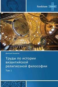 Trudy Po Istorii Vizantiyskoy Religioznoy Filosofii