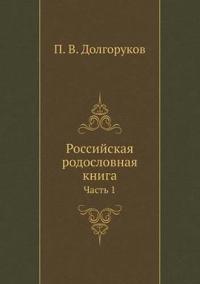 Rossijskaya Rodoslovnaya Kniga Chast' 1