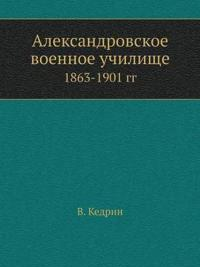 Aleksandrovskoe Voennoe Uchilische 1863-1901 Gg