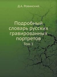Podrobnyj Slovar Russkih Gravirovannyh Portretov Tom 1