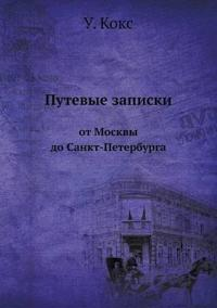 Putevye Zapiski OT Moskvy Do Sankt-Peterburga