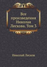 VSE Proizvedeniya Nikolaya Leskova. Tom 3