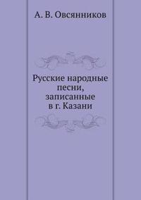 Russkie Narodnye Pesni, Zapisannye V G. Kazani