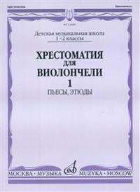 Opetusmateriaalikokoelma sellolle musiikkikoulun 1-2. luokalle. Osa 1. Kappaleita, etydeitä. Toim. I. Volchkov