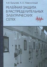 Relejnaya Zaschita V Raspredelitel'nyh Elektricheskih Setyah. Posobie Dlya Prakticheskih Raschetov