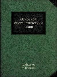 """Osnovnoj Biogeneticheskij Zakon Seriya """"Klassiki Estestvoznaniya."""""""
