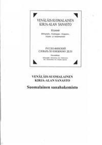 Venäläis-suomalainen kirja-alan sanasto (+ Suomalainen sanahakemisto)