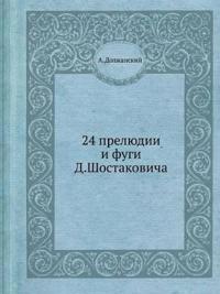 24 Prelyudii I Fugi D. Shostakovicha