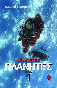 Planetes 1