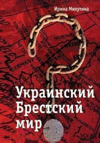 Ukrainian Brest Peace