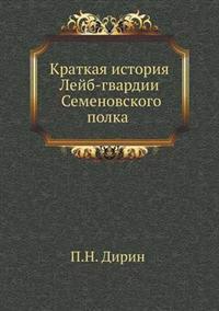 Kratkaya Istoriya Lejb-Gvardii Semenovskogo Polka