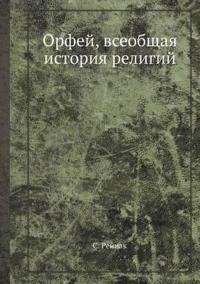 Orfej, Vseobschaya Istoriya Religij