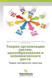 Teoriya Organizatsii Sistem, Tsenoobrazovaniya I Ekonomicheskogo Rosta