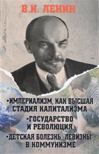 """Imperializm, kak vysshaja stadija kapitalizma. Gosudarstvo i revoljutsija. Detskaja bolezn""""levizny"""" v kommunmzme."""