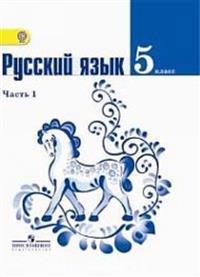 Russkij jazyk: Uchebnik dlja 5 klassa obscheobrazovatelnykh uchrezhdenij.