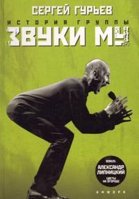 "Istorija gruppy ""Zvuki Mu""."