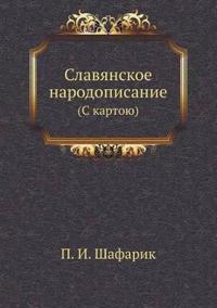Slavyanskoe Narodopisanie (S Kartoyu)