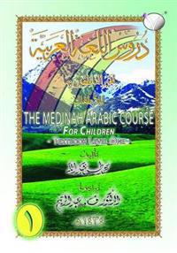 The Medinah ( Madinah)Arabic Course for Children