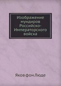 Izobrazhenie Mundirov Rossijsko-Imperatorskogo Vojska