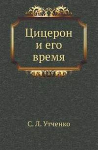 Tsitseron I Ego Vremya