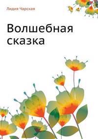Volshebnaya Skazka