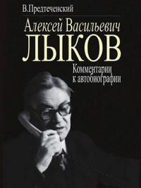 Aleksej Vasil'evich Lykov