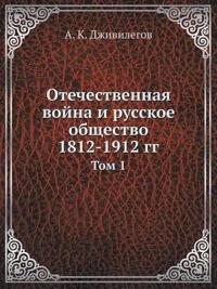 Otechestvennaya Vojna I Russkoe Obschestvo 1812-1912 Gg Tom 1