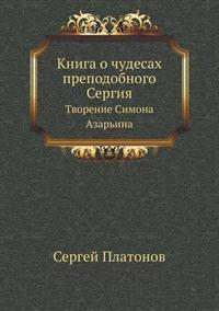 Kniga O Chudesah Prepodobnogo Sergiya Tvorenie Simona Azar'ina