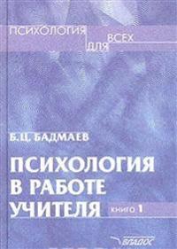 Psihologiya V Rabote Uchitelya. V 2-H Knigah. Kniga 1