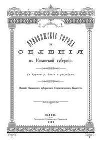 Privolzhskie Goroda I Seleniya. Reprintnoe Izdanie Spravochnika Kazanskogo Gubernskogo Statisticheskogo Komiteta 1892 G.