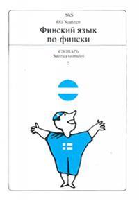 Finskij jazyk po-finski 2
