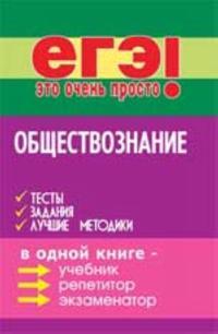 Obschestvoznanie: testy, zadanija, luchshie metodiki. - Izd. 5-e, dop. i pererab.
