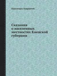 Skazaniya O Naselennyh Mestnostyah Kievskoj Gubernii