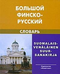 Suomalais-venäläinen suursanakirja. Kahdeksas painos.