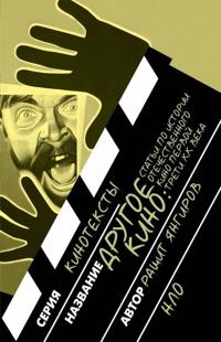 Drugoe kino. Statja po istorii otechestvennogo kino pervoj treti XX veka