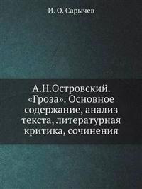 """A.N.Ostrovskij. """"Groza."""" Osnovnoe Soderzhanie, Analiz Teksta, Literaturnaya Kritika, Sochineniya"""