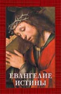 Evangelie Istiny: dvenadtsat perevodov khristianskikh gnosticheskikh pisanij