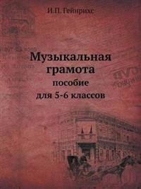 Muzykal'naya Gramota Posobie Dlya 5-6 Klassov