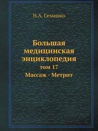 Bolshaya Meditsinskaya Entsiklopediya Tom 17 Massazh - Metrit