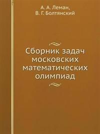 Sbornik Zadach Moskovskih Matematicheskih Olimpiad
