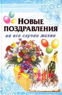 Novye pozdravlenija na vse sluchai zhizni