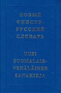 Uusi suomalais-venäläinen sanakirja. Kolmas, korjattu ja lisätty painos. Noin 38000 termiä.