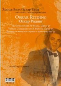 Zakhar Bron - Oskar Rieding