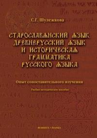 Staroslavjanskij jazyk, drevnerusskij jazyk i istoricheskaja grammatika russkogo jazyka. Opyt sopostavitelnogo izuchenija