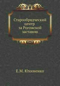 Staroobryadcheskij Tsentr Za Rogozhskoj Zastavoyu