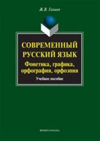 Modern Russian Language