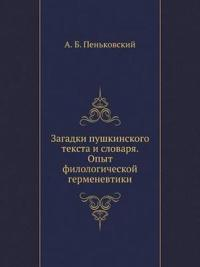 Mysteries of Pushkin's Text and Vocabulary. Experience of Philological Hermeneutics