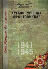 Velikaya Otechestvennaya Vojna. Tom 2. Na Tatarskom Yazyke